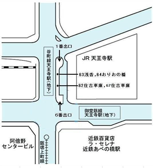 天王寺駅バス乗り場
