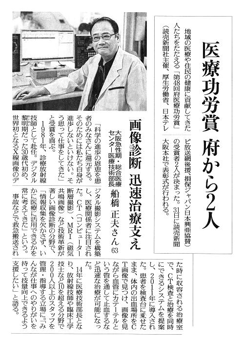 第48回府医療功労賞