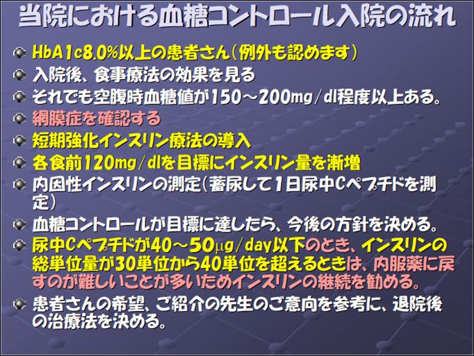 図3 当院における、血糖コントロール入院(短期強化インスリン療法による糖毒性解除)の流れ
