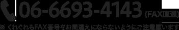 06-6693-4143(FAX直通) ※くれぐれもFAX番号をお間違えにならないようにご注意願いします。