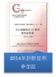 2014年参加証明書