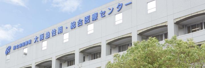 総合 センター 市立 コロナ 医療 大阪